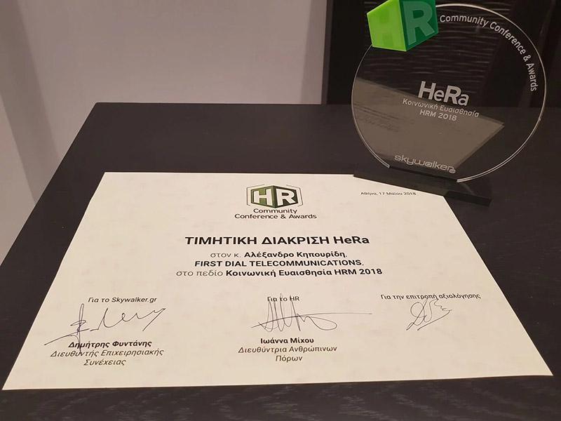 Τιμητική Διάκριση για την εταιρεία μας, στο HR Community Conference & Awards 2018.